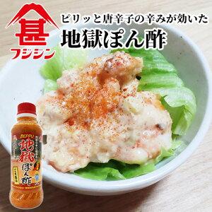 [お盆期間も営業中]富士甚醤油 フジジン 地獄ぽん酢 ピリ辛タイプ (ごま風味) 260ml