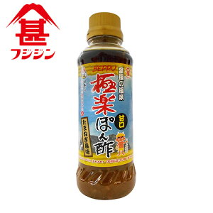 【たっぷりおまけ付き】富士甚醤油 フジジン 極楽ぽん酢 甘口タイプ (たまねぎ風味) 260ml
