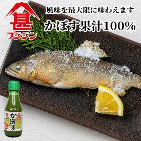 5%還元 富士甚醤油 フジジン 大分特産 かぼす果汁100% 150ml【ホワイトデークーポン】