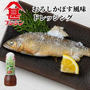 【たっぷりプレゼント付き】富士甚醤油 フジジン ゆふいんの森 ドレッシング おろしかぼす風味 280ml