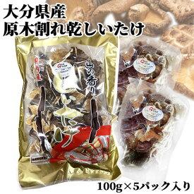 【送料無料】マルトモ物産 大分県産原木椎茸カケ葉 100g×5袋セット
