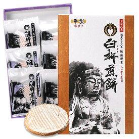 5%還元 後藤製菓 臼杵煎餅・平 18枚