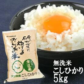研がずに炊ける無洗米 こしひかり 5kg パールライス大分経済連【送料無料】