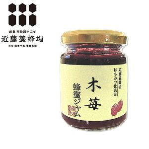 【たっぷりおまけ付き】近藤養蜂場 木苺蜂蜜ジャム 130g