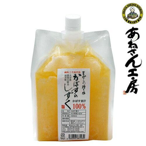 無添加 生絞り 冷凍かぼす果汁 1000ml(1L) あねさん工房【送料無料】【バレンタインギフトクーポン】