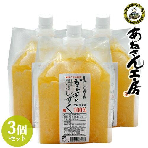 無添加 生絞り 冷凍かぼす果汁 1000ml(1L)×3個 あねさん工房【送料無料】【バレンタインギフトクーポン】