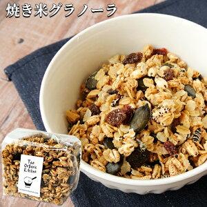 5%還元 焼き米グラノーラ 160g×3袋セット (オーガニックナッツ&ドライフルーツ他有機穀類入り) タオ・オーガニック・キッチン【送料無料】