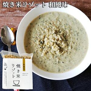 焼き米リゾット 和風味 35g×5袋セット タオ・オーガニック・キッチン【送料無料】【味覚の秋フェアクーポン】