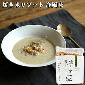 【たっぷりおまけ付き】焼き米リゾット 洋風味 35g×5袋セット タオ・オーガニック・キッチン【送料無料】