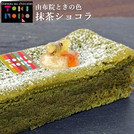 米粉 抹茶ショコラ 175g(17cm×5.5cm×3.5cm) グルテンフリー 由布院ときの色【送料無料】