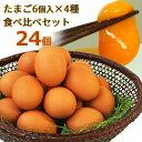 楽天市場 平飼い卵 なちゅら 10個入り 3パック 30個セット 大分県産 梶原種鶏孵化場 送料無料 おんせん県おおいた Online Shop