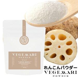 VEGIMARI(ベジマリ) 無添加 れんこんパウダー 50g 村ネットワーク【味覚の秋フェアクーポン】