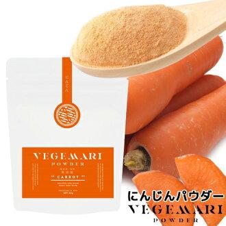 Muranetwork VEGIMARI additive-free carrot powder 50g