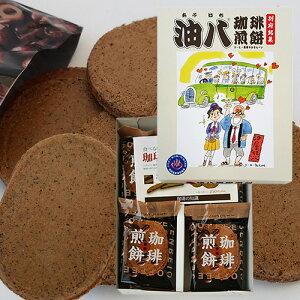 別府銘菓 油八珈琲煎餅(あぶはちコーヒーせんべい) 20枚入り 三洋産業