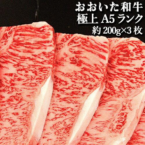 極上A5等級 ステーキ おおいた和牛 約200g×3枚 豊後牛【送料無料】【母の日遅れてごめんね】