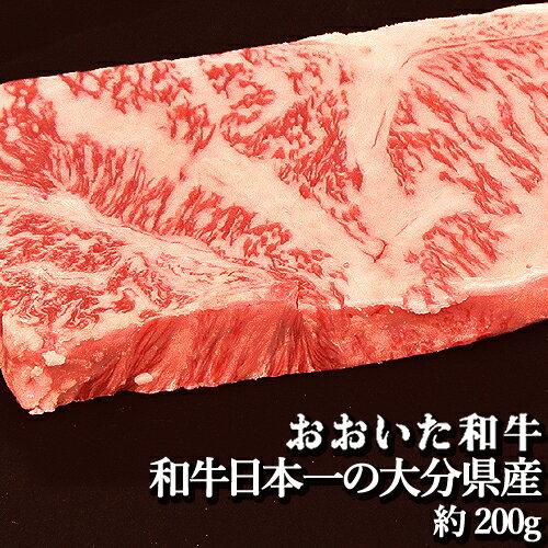 肉質等級5等級 ステーキ おおいた和牛 約200g 豊後牛【送料無料】