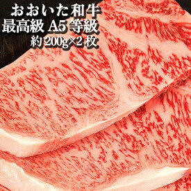 和牛日本一の大分県 A5等級 ステーキ おおいた和牛 約200g×2枚 豊後牛【送料無料】【お中元夏ギフトクーポン】