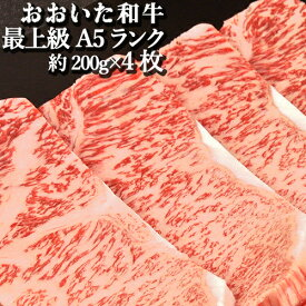 極上A5ランク ステーキ おおいた和牛 約200g×4枚 豊後牛【送料無料】【父の日ギフトクーポン】
