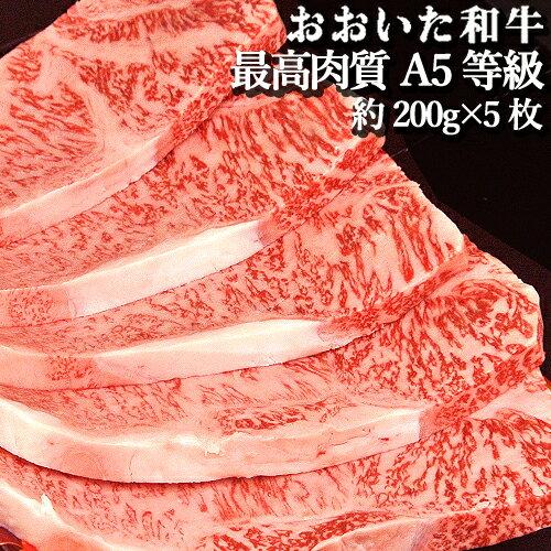 最高級A5ランク ステーキ おおいた和牛 約200g×5枚 豊後牛【送料無料】