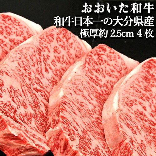 A5等級 超厚切りサーロインステーキ約2.5cm和牛日本一の大分県 おおいた和牛 約300g 4枚セット 豊後牛【送料無料】【母の日遅れてごめんね】