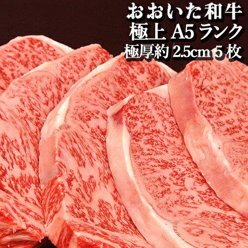 A5等級 超厚切りサーロインステーキ約2.5cm和牛日本一の大分県 おおいた和牛 約300g×5枚 豊後牛【送料無料】【母の日遅れてごめんね】
