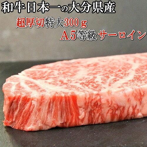 超厚切りサーロインステーキ A5等級約2.5cm 和牛日本一の大分県産黒毛和牛 約300g おおいた和牛【送料無料】 豊後牛【母の日遅れてごめんね】