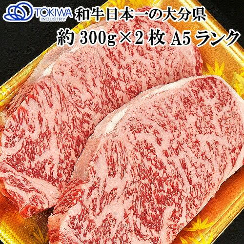 和牛日本一の大分県産黒毛和牛A5等級 約2.5cm超厚切りサーロインステーキ 300g×2枚 おおいた和牛【送料無料】豊後牛【母の日遅れてごめんね】