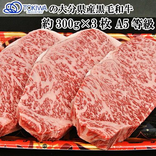 和牛日本一の大分県 A5等級 超厚切りサーロインステーキ 約2.5cm おおいた和牛 約300g 3枚セット 豊後牛【送料無料】【母の日遅れてごめんね】
