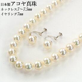国産(大分県産)アコヤ真珠 ネックレス(7.0-7.5mm/約42cm)&イヤリング(7.0mm/K14WG) セット 初めての真珠に オーハタパール【ギフト可】
