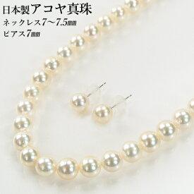 国産(大分県産)アコヤ真珠 ネックレス(7.0-7.5mm/約42cm)&ピアス(7.0mm/K14WG) セット 初めての真珠に オーハタパール【ギフト可】