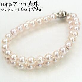 国産(大分県産)アコヤ真珠 2連ブレスレット 6.0mm シルバー金具 オーハタパール【ギフト可】