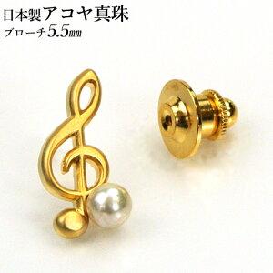 国産(大分県産)アコヤ真珠 ピンブローチ(5.5mm/金具真鍮) 音符・金 毎日が音楽会 オーハタパール【ギフト可】