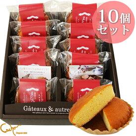 【先着クーポン20%OFF】昭和のまどんな マドレーヌ 10個セット 旬菓工房カシウ 【送料無料】