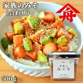 ヤマフネ 九州の発酵力 家族のみそ (合わせ) 500g 麻生醤油醸造場