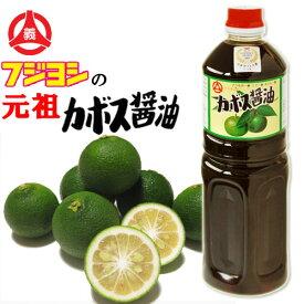 [お盆期間も営業中]別府の味カトレア醤油のフジヨシの 日本初 元祖カボス醤油 1L 大分県産契約栽培カボス使用