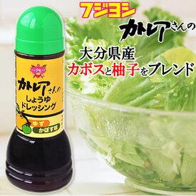 別府の味フジヨシ醤油 カトレアさんのしょうゆドレッシング ゆず・かぼす味 300ml 大分県産カボスと柚子使用