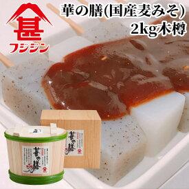 [お盆期間も営業中]富士甚醤油 フジジン 華の膳(国産麦みそ) 2kg木樽【送料無料】