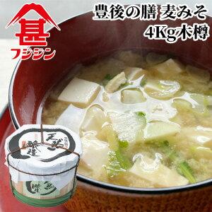 富士甚醤油 フジジン 豊後の膳 麦みそ 4Kg木樽【送料無料】【味覚の秋フェアクーポン】