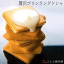 5%還元 贅沢プリンラングドシャ 9個入 どんど焼本舗【バレンタインクーポン】
