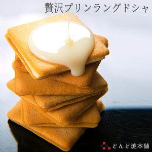 【たっぷりプレゼント付き】贅沢プリンラングドシャ 9個入 どんど焼本舗
