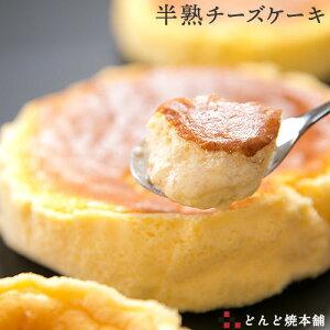 [限定20%OFFクーポン]半熟チーズケーキ 1ホール(直径約14cm×高さ約3.5cm) アイスケーキ お取り寄せスイーツ 冷凍便 どんど焼本舗