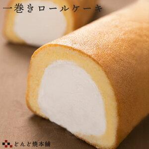 [限定20%OFFクーポン]一巻ロールケーキ 生クリームたっぷり お取り寄せスイーツ 冷凍便 どんど焼本舗