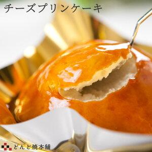 チーズプリンケーキ (直径12cm×高さ6cm) レアチーズケーキ キャラメル お取り寄せスイーツ 冷凍便 どんど焼本舗