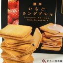 5%還元 濃厚いちごラングドシャ 9個入 どんど焼本舗【お歳暮ギフトクーポン】