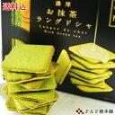 【送料無料】濃厚お抹茶ラングドシャ 9個入 どんど焼本舗【味覚の秋フェアクーポン】
