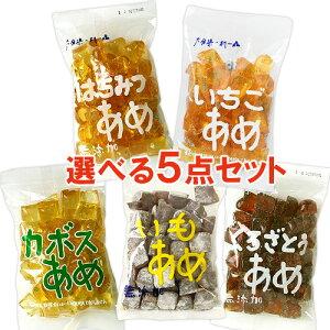 5%還元 菊水製菓 ふるさとあめ 選べる5点セット 各200g(8種類から5種類お選びください) 【送料無料】【新生活応援クーポン】