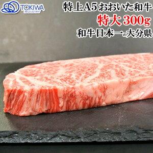 超厚切りサーロインステーキ A5等級約2.5cm 和牛日本一の大分県産黒毛和牛 約300g トキハインダストリーおおいた和牛 豊後牛【送料無料】