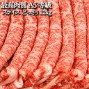 【たっぷりおまけ付き】和牛日本一の大分県 A5等級 極上 スライス 1.2kg トキハインダストリーおおいた和牛 豊後牛【送料無料】