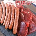 【20%OFFクーポン付】天然 国東半島ジビエ 鹿肉&猪肉ウインナー 鹿肉300g 猪肉肩ロース300g 山香アグリ【送料無料】