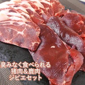 【先着クーポン20%OFF】天然 ジビエ 焼肉セット 猪肉肩ロース400g 鹿肉300g 山香アグリ【送料無料】